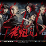Lao Pao Er (Mr. Six) – Guan Hu